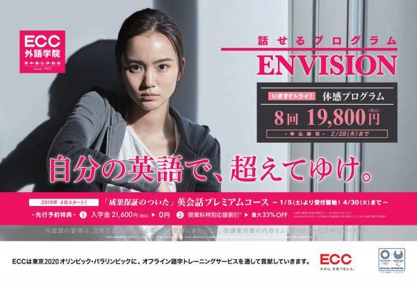 【Photographer 神谷愛実】ECC外語学院-ENVISION