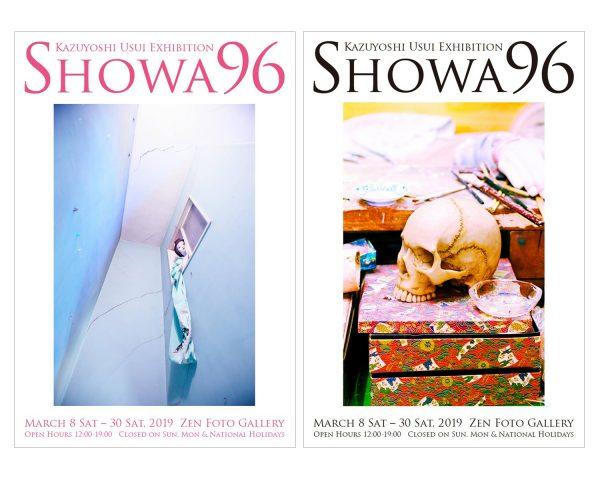 【Photographer 薄井一議】写真展『Showa96』