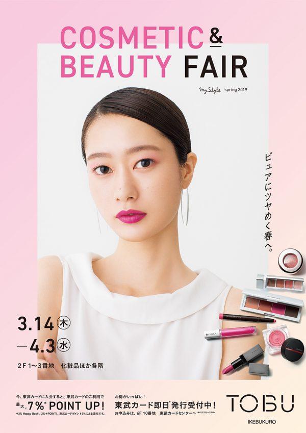 【Photographer 野呂知功】東武百貨店 池袋店COSMETIC&BEAUTY FAIR My Style SPRING 201