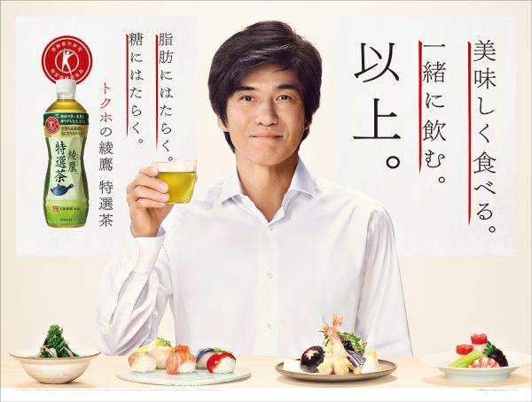 【Photographer 薄井一議】綾鷹 特選茶