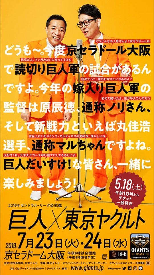 masatomoriyama_読売新聞「巨人 x ヤクルト」