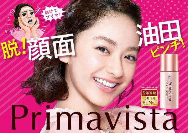 【Photographer 神谷愛実】花王ソフィーナ Primavista