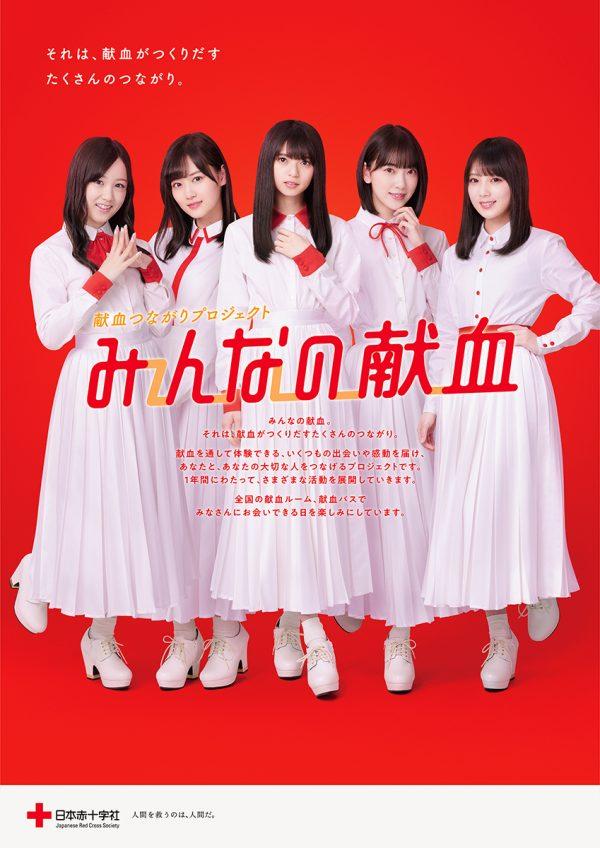 【Photographer 須藤 秀之】日本赤十字社「みんなの献血」