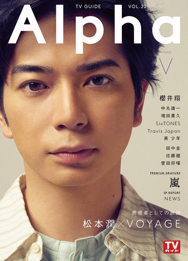 【Photographer 森山将人】TVガイド アルファ
