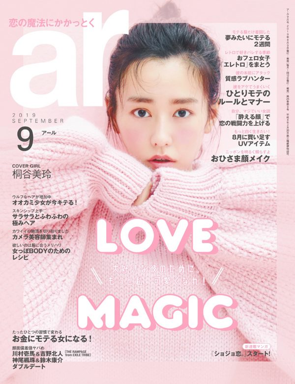 【Photographer 三宮幹史】ar 9月号 表紙