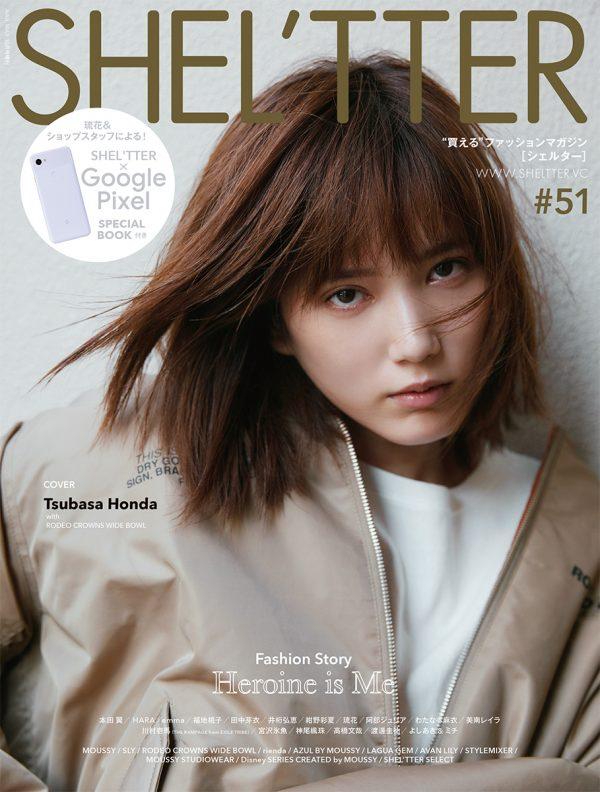 【Photographer 三宮幹史】SHEL'TTER #51 表紙