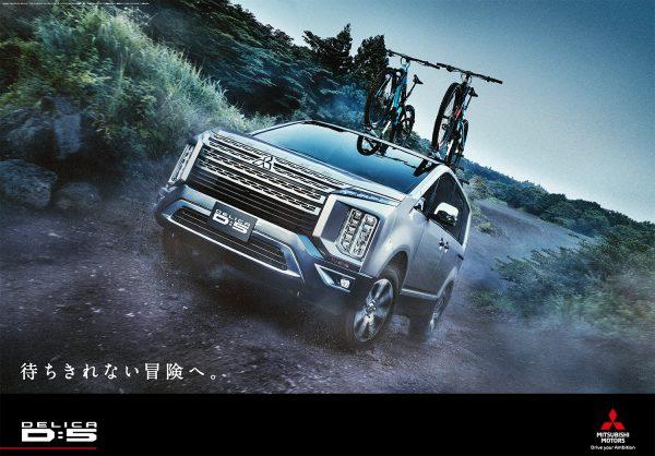 【Photographer 薄井一議】三菱自動車工業株式会社 DELICA D:5