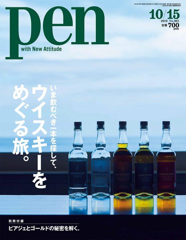 【Photographer 森山将人】Pen No.483 表紙
