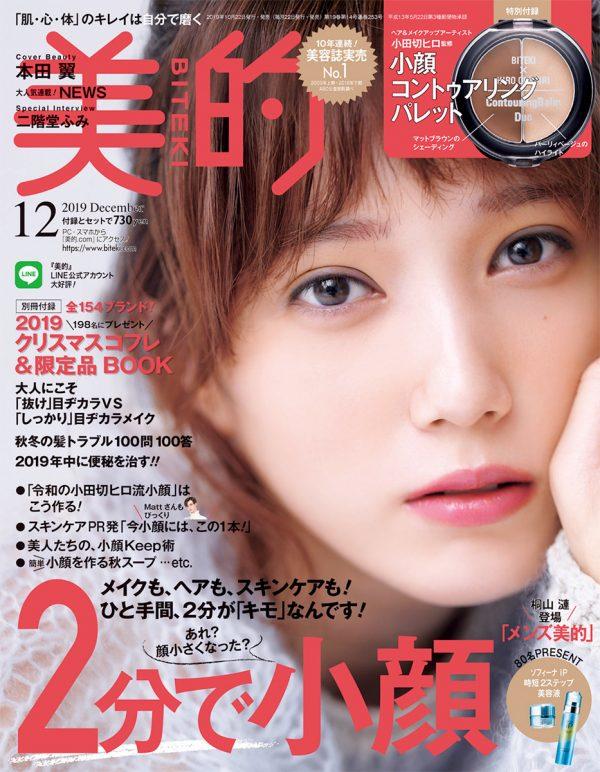 【Photographer 三宮幹史】美的 12月号 表紙