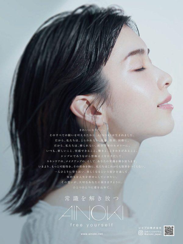 【Photographer 三宮幹史】AINOKI