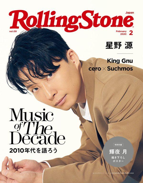 【Photographer 森山将人】Rolling Stone Japan 星野源