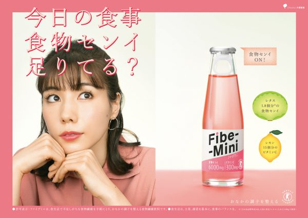 【Photo Retoucher 石井春奈】大塚製薬 Fibe-Mini