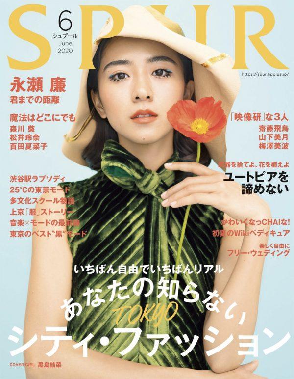 【Photo Retoucher 石井 春奈】SPUR 2020年6月号 表紙 T:黒島結菜