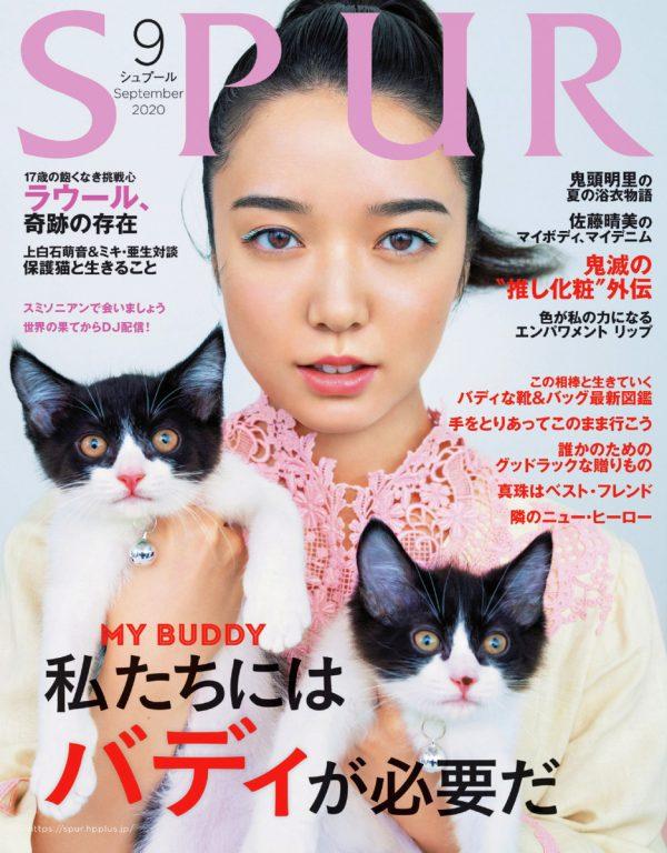 【Photo Retoucher 石井 春奈】SPUR 2020年9月号  表紙 T:上白石萌音