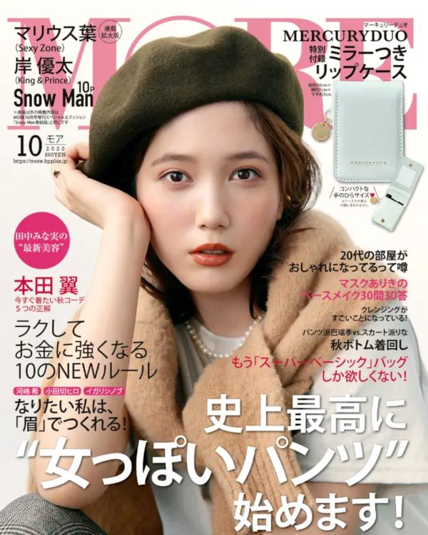 【Photographer 三宮 幹史】 MORE 10月号 表紙 T:本田翼