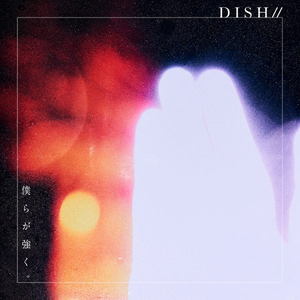 【Photographer 森山 将人】DISH//