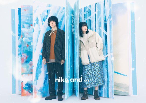 【Photographer 薄井一議】niko and … 2020 winter「わたしを、着る服。」