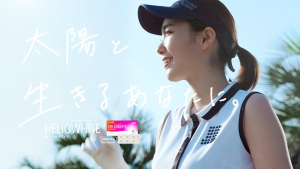 【Photographer 三宮幹史】ロート製薬「ヘリオホワイト®」