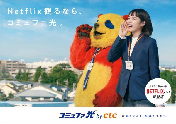 【Photographer 三宮幹史】コミュファ光 by ctc