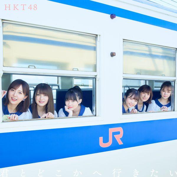【Photographer 森山将人】  HKT48 14th シングル「君とどこかへ行きたい」