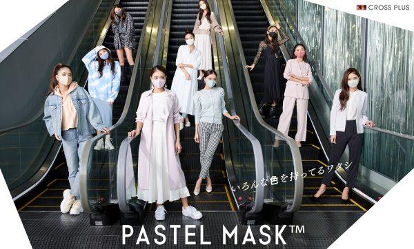 【Photographer森山将人 】 Pastel Mask_A