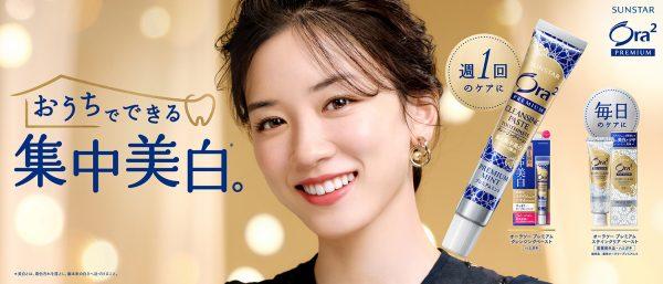 【Photographer 三宮幹史】 サンスター Ora2 Premium