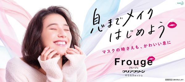 【Photographer 須藤 秀之】【Photo Retoucher 石井 春奈】Frouge