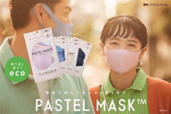 【Photographer 森山 将人】 PASTEL MASK
